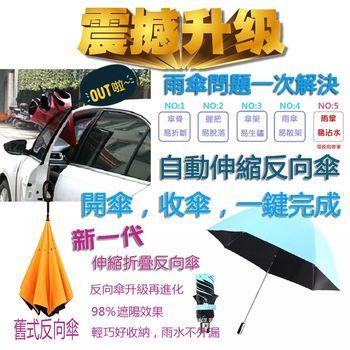 全自動折疊反向傘 雨傘  黑膠反向傘