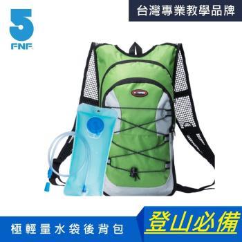【ifive】極輕量水袋運動後背包(附2L抗菌水袋)
