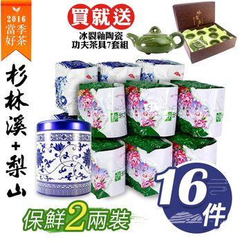 【台灣茶人】杉林溪+梨山當季手採高冷茶雙茗16件組