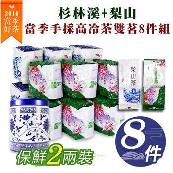 【台灣茶人】杉林溪+梨山當季手採高冷茶雙茗8件組