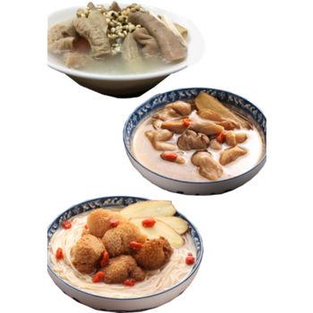 【誠漢嚴選】快樂大廚三寶湯12件超值組 (四神湯X4包 麻油猴頭菇X4包 麻油杏鮑菇X4包)