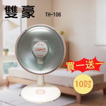 《買1送1超值組》【雙豪】10吋鹵素電暖器 TH-106