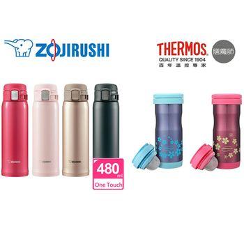 象印 0.48L 超輕量不銹鋼保冷保溫瓶杯(SM-SA48)+膳魔師 370ml 不鏽鋼真空保溫杯 (TC-371)