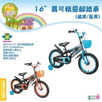 【親親】16吋寶可精靈腳踏車(橘黑、藍黑)