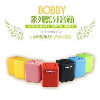 【Jabees】Bobby 立體聲藍牙喇叭