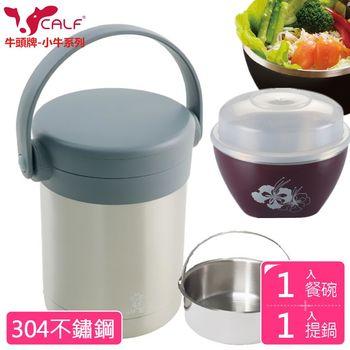 【牛頭牌】小牛燜燒保溫提鍋2.0L+高蓋彩晶大隔熱碗