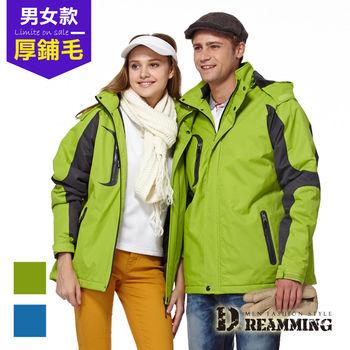 【Dreamming】秋冬男女S-5L休閒禦寒內鋪毛連帽厚鋪棉風衣外套(共二色)  禦寒熱銷款