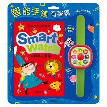 【Babytiger虎兒寶 】華碩圖書-Smart watch英文律動童謠手錶書
