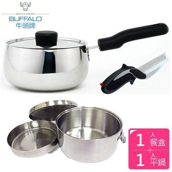 【牛頭牌】雅登雪平鍋(18cm)+小牛雙層隔熱餐盒+砧板剪刀