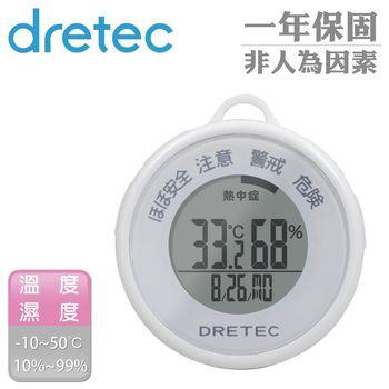 【dretec】 DRETEC溫濕度中暑流感警示器-純淨白