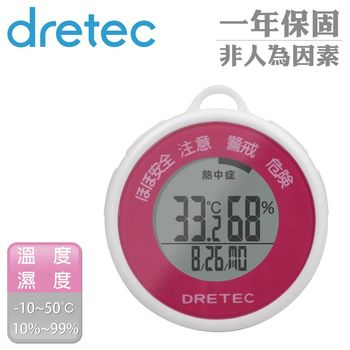 【dretec】DRETEC溫濕度中暑流感警示器-淘氣粉