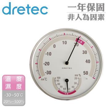 【dretec】溫濕度計-白