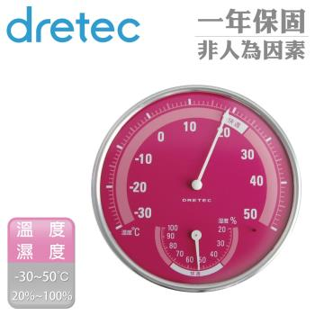 【dretec】溫濕度計-粉