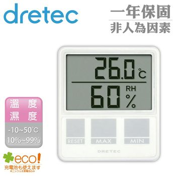 【dretec】桌上型電子式溫濕度計-白