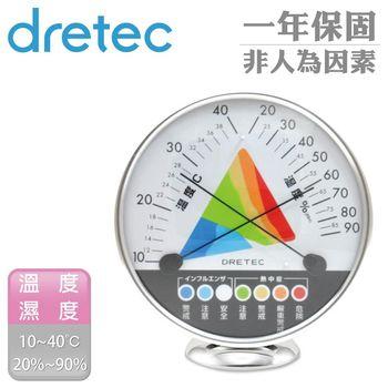 【dretec】「居家型」溫濕度中暑流感警示器-白色