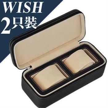 【WISH】手錶收藏盒/外出盒-有錶枕(2只裝)