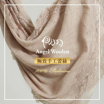 【ANGEL WOOLEN】眷戀飛舞Pashmina印度手工蕾絲披肩 圍巾(共兩色)