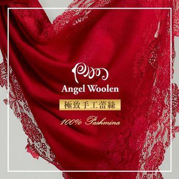 【ANGEL WOOLEN】東方香調 Pashmina印度手工蕾絲披肩 圍巾