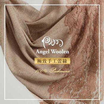 【ANGEL WOOLEN】微奢風采Pashmina印度手工蕾絲披肩 圍巾