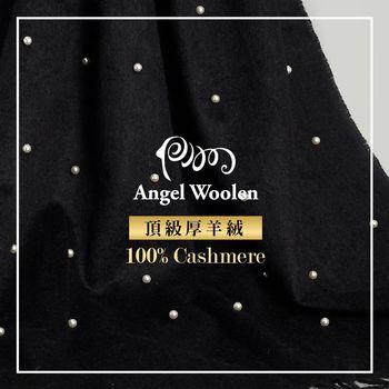 【ANGEL WOOLEN】絕世名伶100%Cashmere印度手工珠光流蘇披肩 圍巾