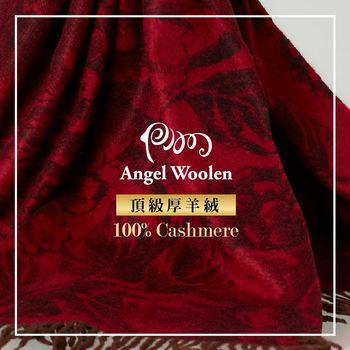 【ANGEL WOOLEN】頂級植物染100%Cashmere厚羊絨披肩 圍巾(共兩色)