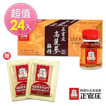正官庄 高麗蔘雞精24入加碼贈人蔘茶包x2包