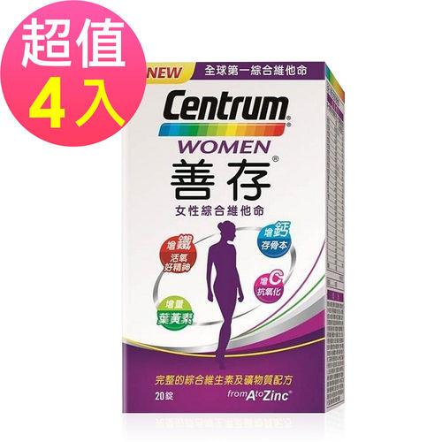 即期品 【善存】女性綜合維他命x4盒(20錠/盒)