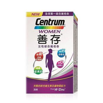 即期品 【善存】女性綜合維他命(20錠/盒)