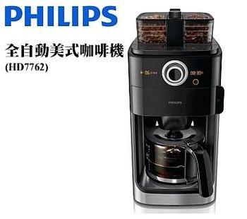 飛利浦全自動美式咖啡機HD7762