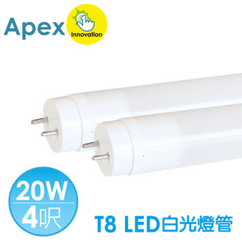 APEX  T8 超廣角高亮度LED燈管4呎20W(白光)4入