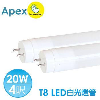 APEX  T8 超廣角高亮度LED燈管4呎20W(白光)8入