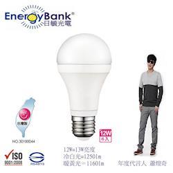 【日毓光電 新大國民系列】12W LED節能燈泡 6入(冷白光/暖黃光)