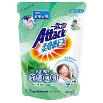 任選-一匙靈 柔膚感EX 超濃縮洗衣精補充包(馬鞭草香氛) 1.2kg