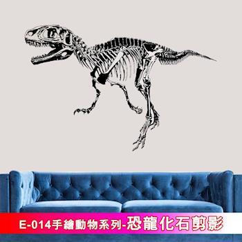 【Lisan】手繪動物系列-恐龍化石剪影 大尺寸高級創意壁貼 E-014