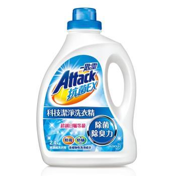 任選-一匙靈ATTACK 抗菌EX科技潔淨洗衣精2.4kg瓶裝