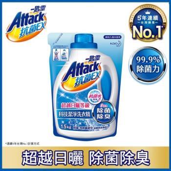 任選-一匙靈ATTACK 抗菌EX科技潔淨洗衣精1.5kg補充包