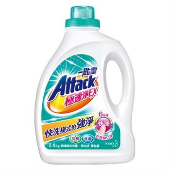 任選-一匙靈 極速淨EX超濃縮洗衣精2.4kg瓶裝