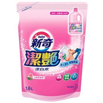 任選-新奇 潔豔新型漂白水 沁雅薔薇香補充包1600ml