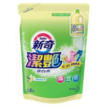 任選-新奇 潔豔新型漂白水 淡雅花朵香補充包1600ml
