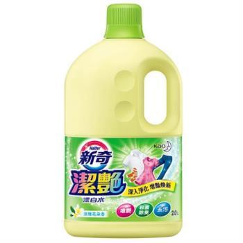 任選-新奇 潔豔新型漂白水 淡雅花朵香瓶裝2000ml