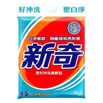 任選-新奇 酵素洗衣粉4.5kg