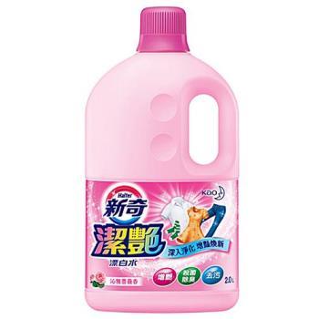 任選-新奇 潔豔新型漂白水 沁雅薔薇香 2000ml