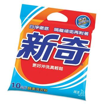 任選-新奇 酵素洗衣粉1kg