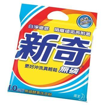 任選-新奇 無磷酵素洗衣粉 1kg