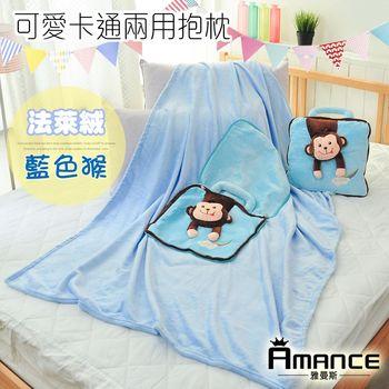 【雅曼斯Amance】法萊絨可愛卡通立體兩用抱枕被毯