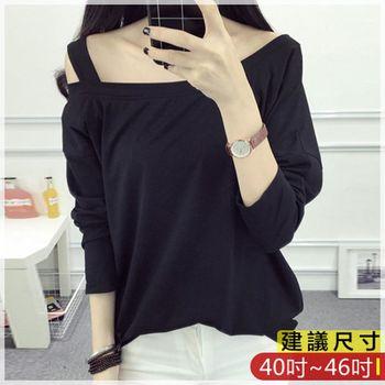 WOMA-X635韓版性感一字領露肩寬鬆純色上衣(黑色)WOMA中大尺碼上衣