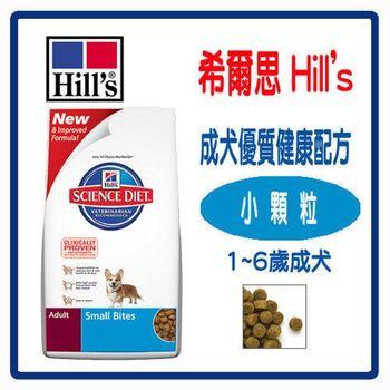 【新包裝】 Hills 希爾思 成犬 優質健康雞肉與大麥配方 (小顆粒) 4kg/1包 寵物狗飼料