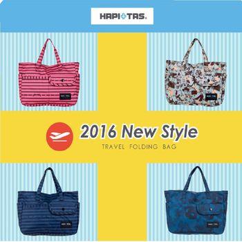 《Traveler Station》2016 HAPI+TAS 袋中袋