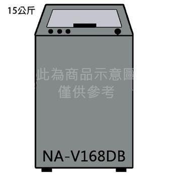 ★贈好禮★『Panasonic』☆ 國際 15公斤 ECO NAVI變頻洗衣機 NA-V168DB