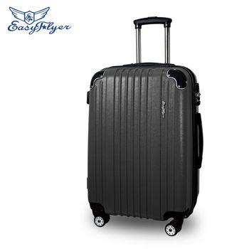 【福利品出清】EasyFlyer 易飛翔-22吋ABS糖果系列加大行李箱-麻花灰